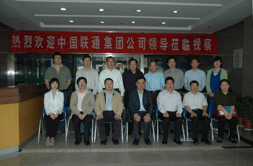 山東省郵電規劃設計院---中國聯通集團公司領導蒞臨