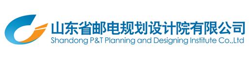 山东省邮电规划raybet雷竞有限公司